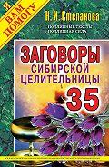 Наталья Ивановна Степанова - Заговоры сибирской целительницы. Выпуск 35