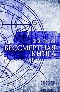 Сергей Самсошко -Бессмертная книга. Философия