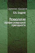 Вячеслав Бодров -Психология профессиональной пригодности