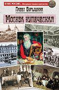 Павел Бурышкин -Москва купеческая