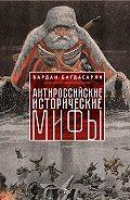 В. Э. Багдасарян - Антироссийские исторические мифы