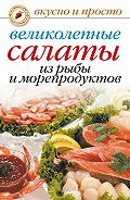 Анастасия Красичкова -Великолепные салаты из рыбы и морепродуктов