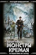 Дмитрий Казаков -Монстры Кремля