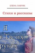 Елена Лаврик -Стихи и рассказы