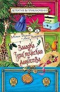 Анна Устинова -Загадка туристического агенства