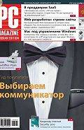 PC Magazine/RE - Журнал PC Magazine/RE №09/2009