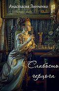 Анастасия Зинченко -Слабость герцога