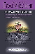 Евгения Грановская - Покидая царство мертвых