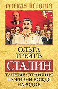 Ольга Грейгъ - Сталин. Тайные страницы из жизни вождя народов