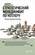 Нильс Бикхофф -Стратегический менеджмент по Котлеру: Лучшие приемы и методы