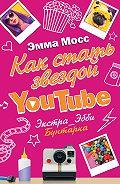 Эмма Мосс -Как стать звездой YouTube. Экстра_Эбби. Бунтарка
