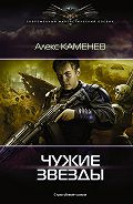 Алекс Каменев -Чужие звезды
