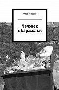 Олег Гонозов -Человек с барахолки (сборник)