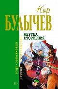 Кир Булычев - Уважаемая редакция!