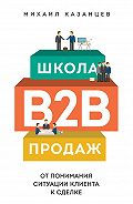 Михаил Казанцев - Школа B2B-продаж. Отпонимания ситуации клиента ксделке