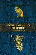 Константин Душенко - Большая книга мудрости