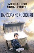 Александр Коренюгин -Пандора изСосновки