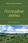 Юрий Прокопенко -География любви