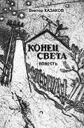 Виктор Казаков -Конец света