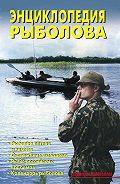 В. Левадный - Энциклопедия рыболова