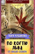 Катя Чудакова -По когтю льва