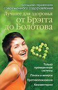 Андрей Моховой - Лучшее для здоровья от Брэгга до Болотова. Большой справочник современного оздоровления
