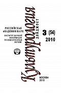 Ирина Галинская -Культурология: Дайджест №3 / 2010
