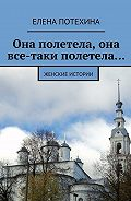 Елена Потехина -Она полетела, она все-таки полетела…