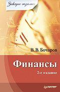 В. В. Бочаров - Финансы