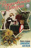 Н. И. Уварова -«Рождественские истории». Книга первая. Диккенс Ч.; Лесков Н,