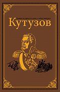 Олег Михайлов -Кутузов