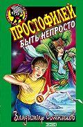 Владимир Сотников - Простофилей быть непросто