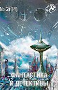 Сборник - Журнал «Фантастика и Детективы» №2 (14) 2014