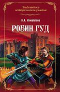 Ирина Измайлова - Робин Гуд