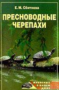 Евгения Сбитнева - Пресноводные черепахи