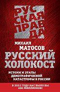 Михаил Матосов -Русский Холокост. Истоки и этапы демографической катастрофы в России