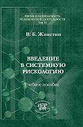 Владимир Живетин - Введение в системную рискологию