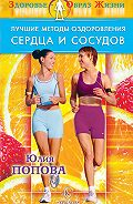 Юлия Попова - Лучшие методы оздоровления сердца и сосудов