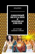 Владимил -Любовный Иелусалим и Огненная библия. Все четыре издания водном