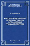 Андрей Воробьев -Институт компенсации морального вреда в российском гражданском праве