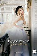 Юлия Кушнир -Гид по Стилю для Невест