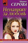 Марина Серова - Ненавижу за любовь