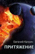 Евгений Катрич - Притяжение