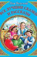 Лев Николаевич Толстой -Все лучшие сказки и рассказы