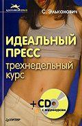 Светлана Феликсовна Эльканович -Идеальный пресс. Трехнедельный курс