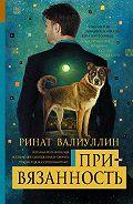 Ринат Валиуллин -Привязанность