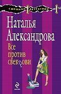 Наталья Николаевна Александрова -Все против свекрови