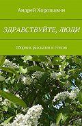 Андрей Хорошавин -Здравствуйте,люди