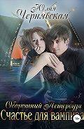 Юлия Чернявская -Оборотный Петербург 2. Счастье для вампира