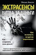 Михаил Комлев -Экстрасенсы. Битва за деньги